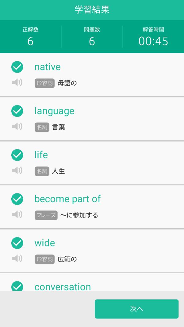 kikoeigo-result