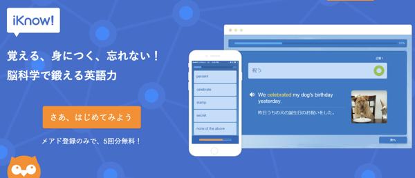 iKnow!【初心者でも簡単な日常・旅行・ビジネス英語が学べる学習アプリ】