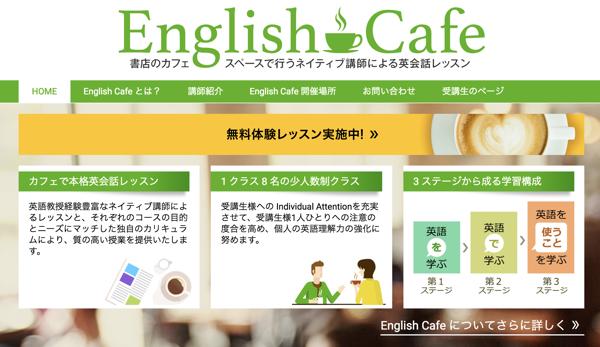 english-cafe