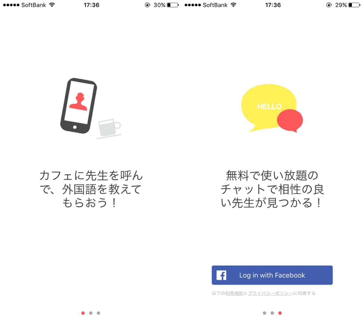 flamingo-eikaiwa-app