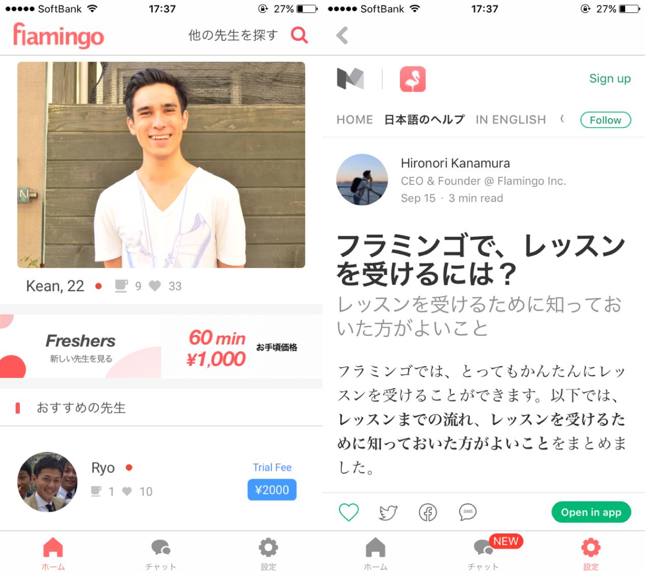 flamingo-eikaiwa-app2