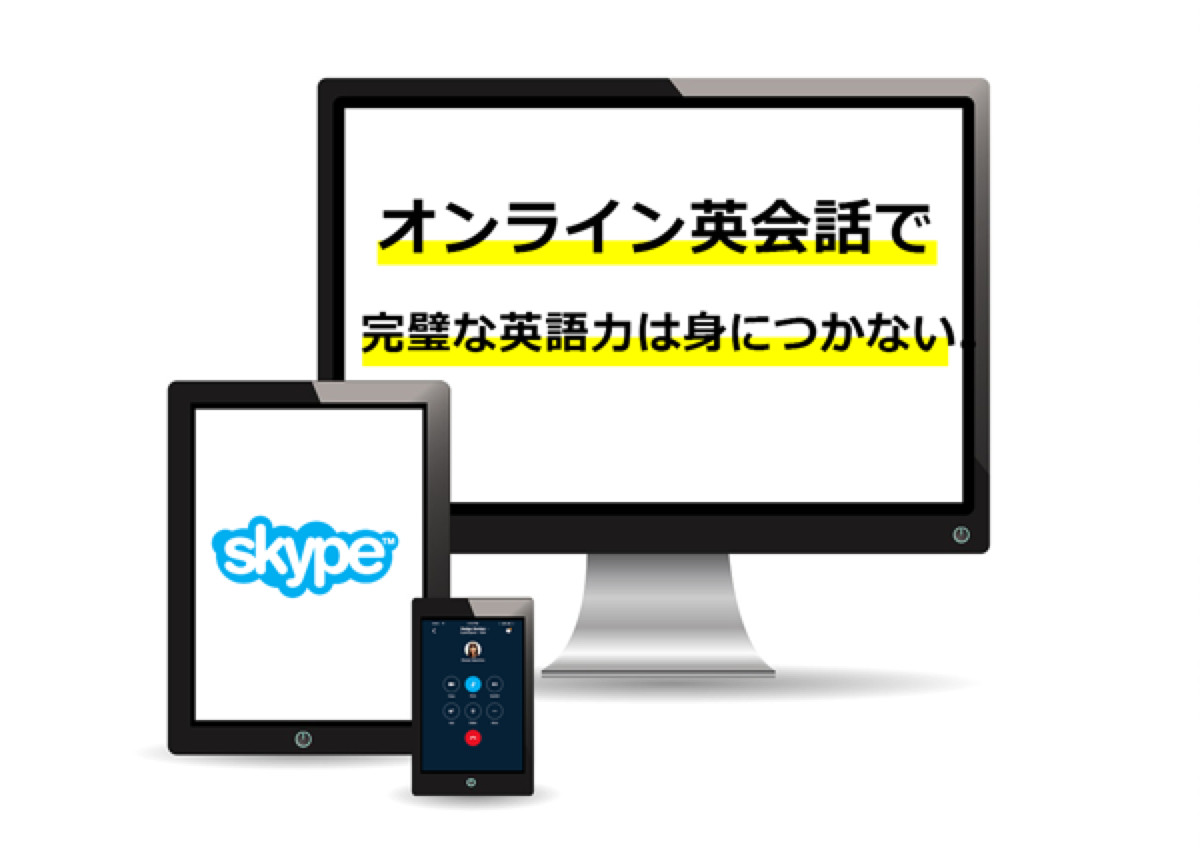online-eikaiwa-not-perfect