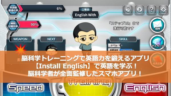 top-install-english