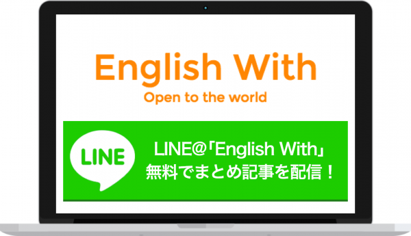 english-with-line
