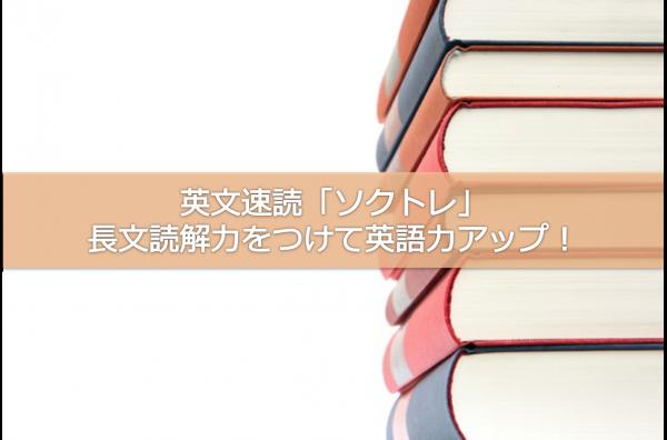 sokudoku-skill