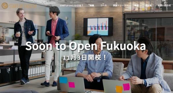 start-up-english-fukuoka