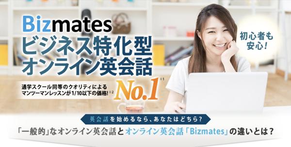 ビジネス特化型オンライン英会話Bizmates