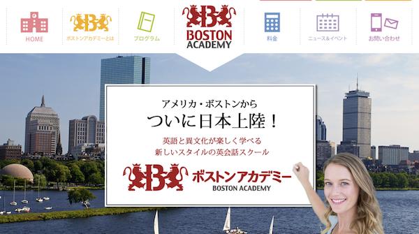 英語と異文化が学べるボストンアカデミー