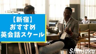 新宿で英会話!質の高さがおすすめの英会話スクール!【13選】