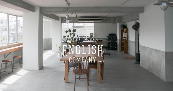 短期間で英語力を飛躍的に伸ばすならENGLISH COMPANY