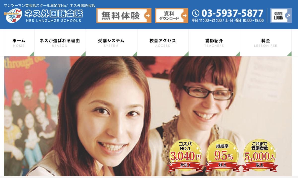 1レッスン3,000円台〜学べるネス外国語会話