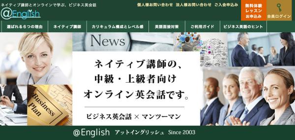 3. 中上級者向けにオススメのオンライン英会話スクール:アットイングリッシュ