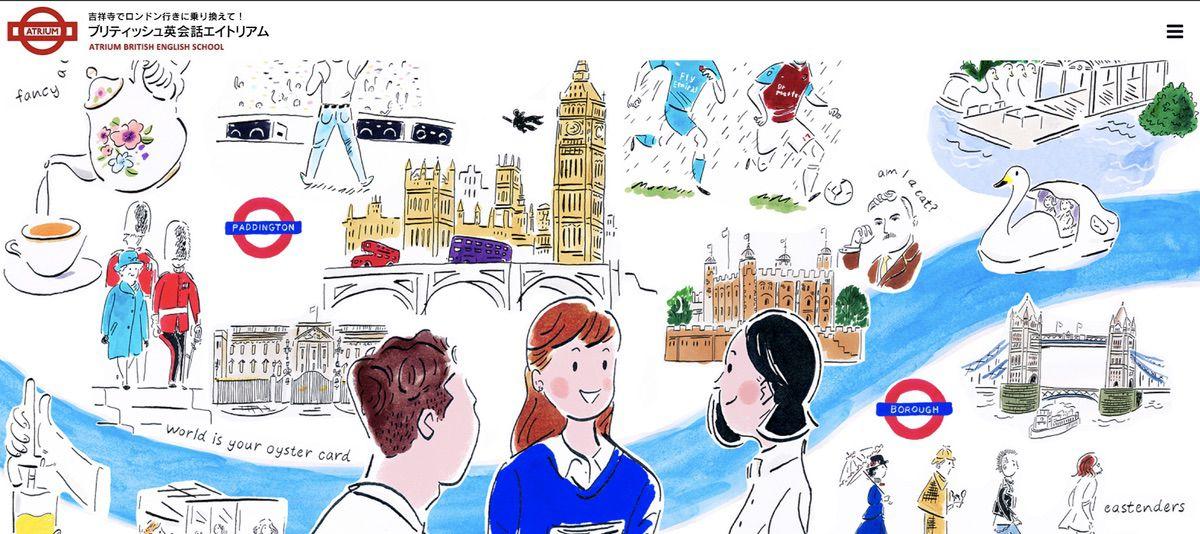 イギリスのブリティス英会話が学べる「エイトリアム」