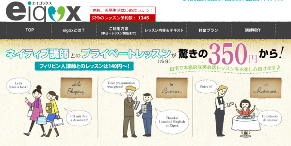 2. エイゴックス:月1,980円~通えるプランがあるおすすめオンライン英会話