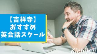 吉祥寺でおすすめ英会話スクール12選【質・コスパで徹底比較】