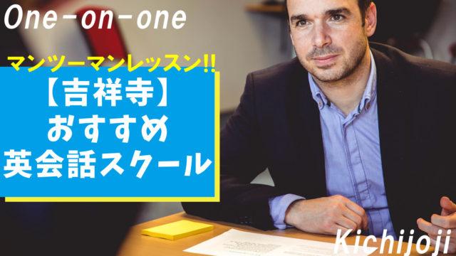 【吉祥寺周辺】マンツーマンレッスンがおすすめな英会話教室5選