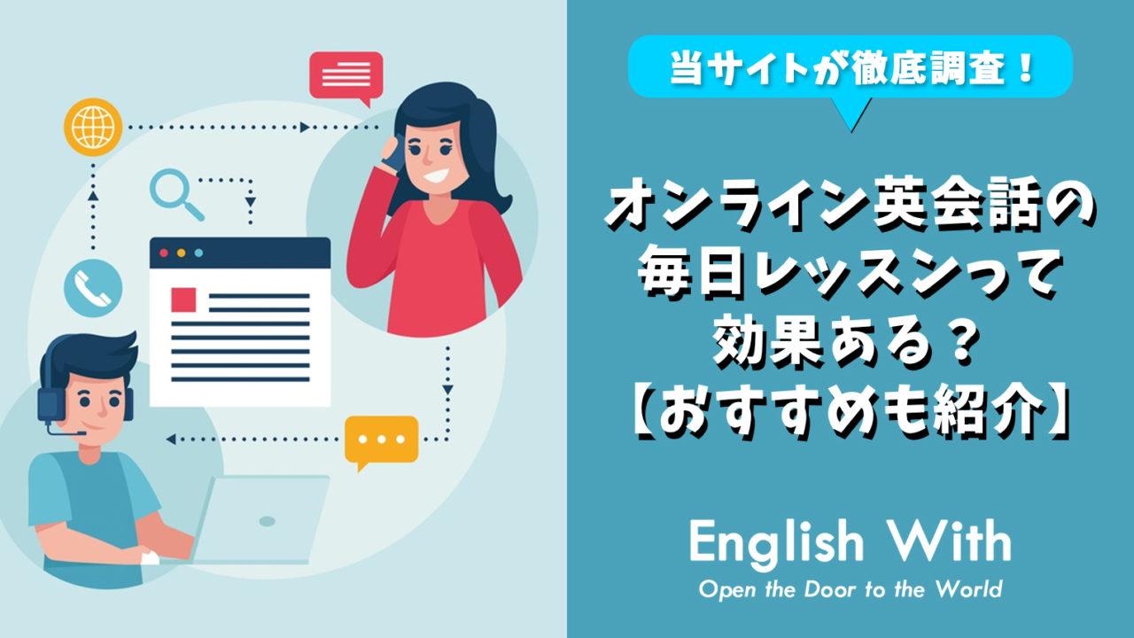 毎日レッスン受講できるオンライン英会話スクール【9選】効果も解説