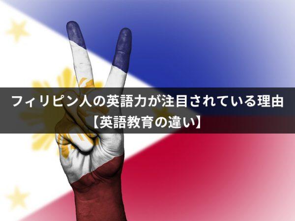 philippines-english