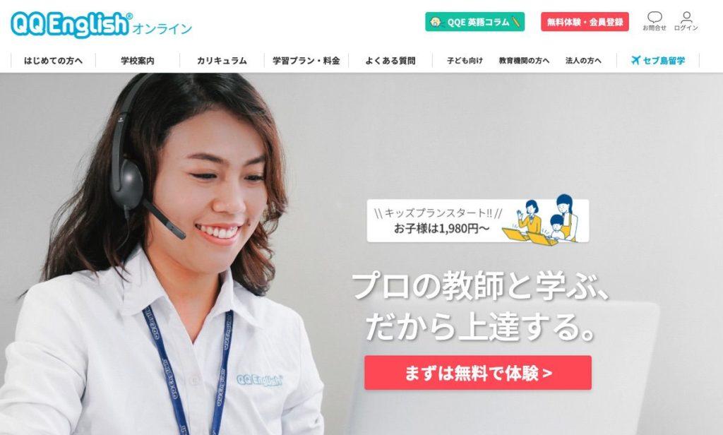 ネット留学QQEnglishオンライン