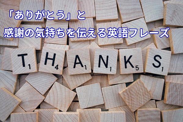 thankstop
