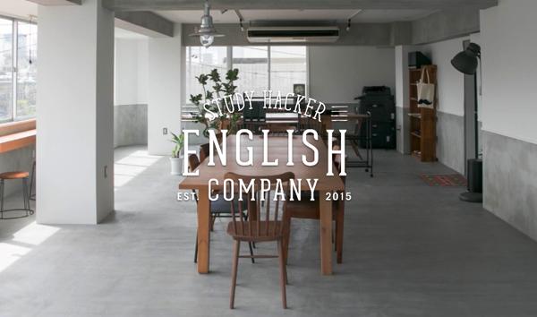 英語力を短期集中で習得するならENGLISH COMPANY
