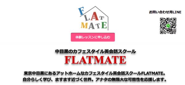 カフェスタイルの英会話!FLATMATE