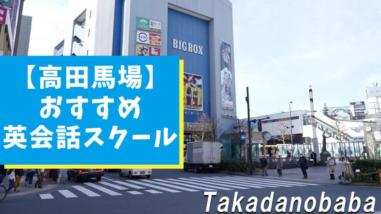 高田馬場でおすすめの英会話スクール10選【徹底比較】