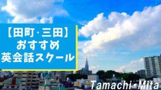 【田町・三田】質が高くておすすめの英会話スクール【厳選10選】