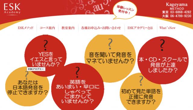 田町にある英語発音スクールESK Academy