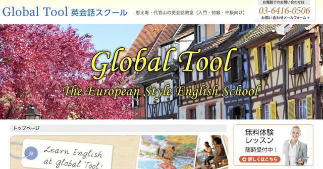 会話中心でアットホームなGlobal Tool