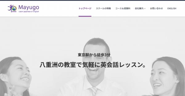 東京イングリッシュ・アカデミー