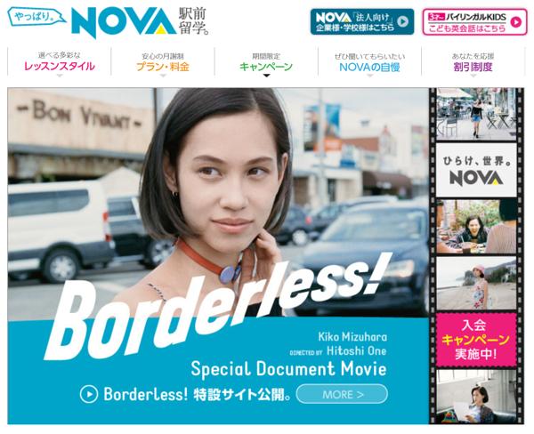 駅前留学NOVAなら入学金0円でコスパも高い!