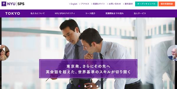 ニューヨーク大学が運営するNYU SPS東京