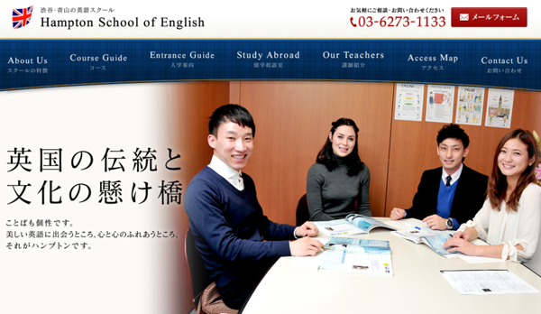 イギリス英語を学べるHampton School of English(ハンプトンスクール)