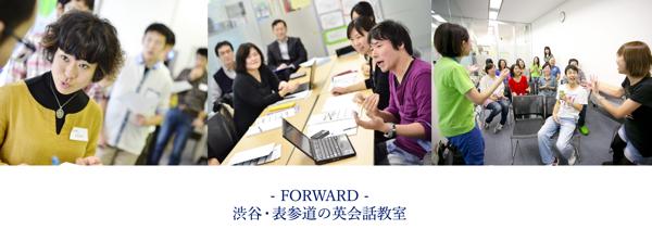 渋谷・表参道の英会話教室FORWARD