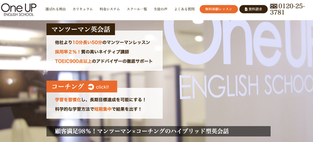 ワンナップ英会話(One Up English School)