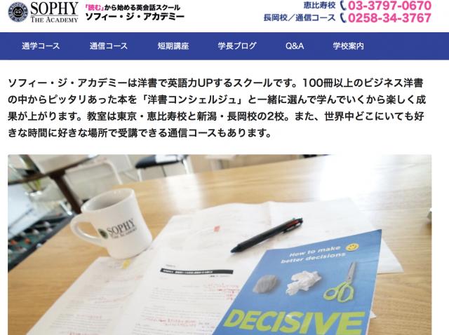 「読むから」始める英会話 ソフィー・ジ・アカデミー