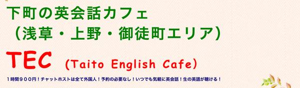 下町の英会話カフェTEC(Taito English Cafe)