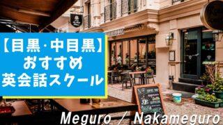 目黒・中目黒のおすすめ英会話スクール8選【エリア別で紹介】