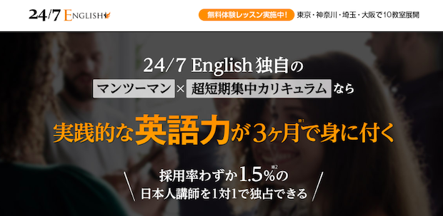 4. 24/7 English:最短2ヶ月から受講できる英語コーチング
