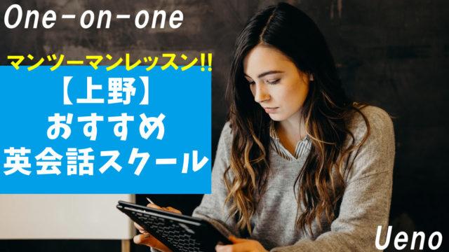 【上野】マンツーマンレッスンが受講できる英会話スクール5選