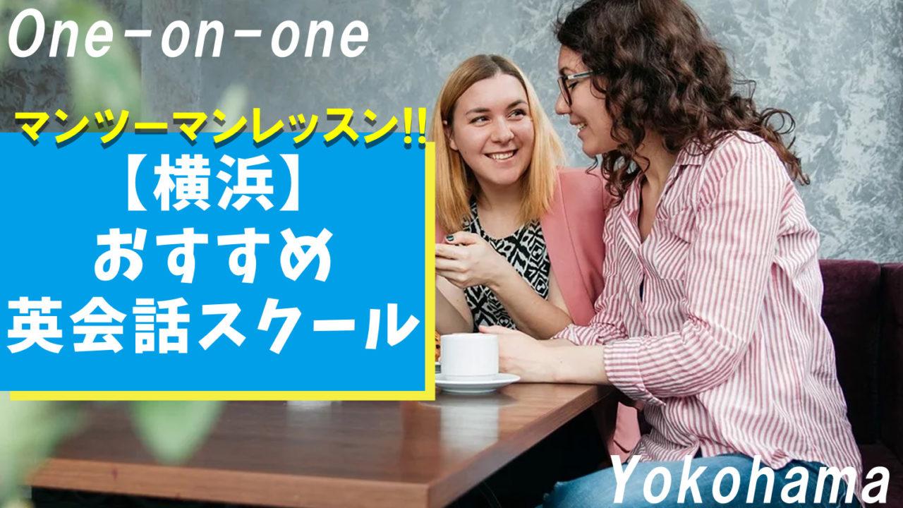 【横浜】質の高いマンツーマンレッスンが受けれる英会話スクール6選
