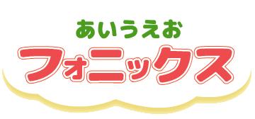 5.あいうえおフォニックス
