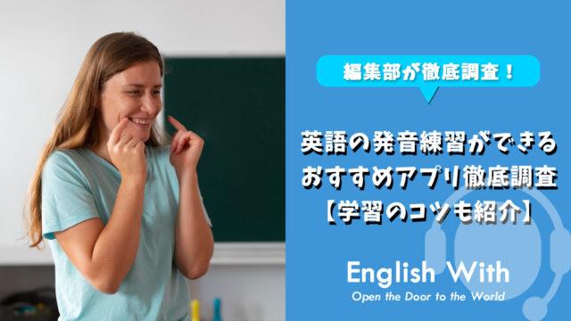 英語の発音練習ができるおすすめアプリ徹底調査【10選】