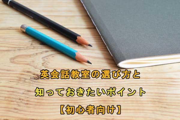 beginner-eikawiwa-school