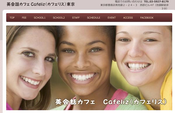 カフェリス東京池袋