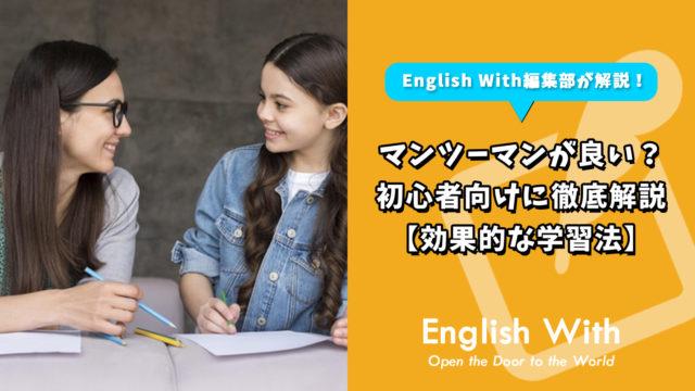 【初心者必見】英会話はマンツーマンがおすすめ!効果的な学習と活用法