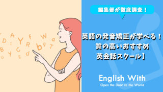 英語の発音矯正が学べる!質の高いおすすめ英会話スクール【8選】