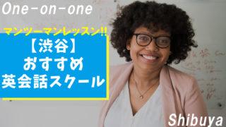 【渋谷】質の高いマンツーマン英会話スクールおすすめ7 選