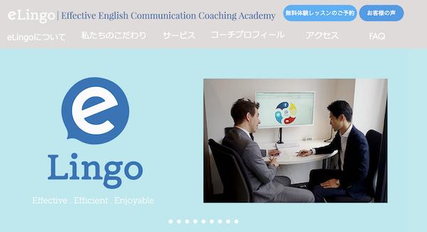 心理学に精通した講師と学べる「eLingo銀座英会話」